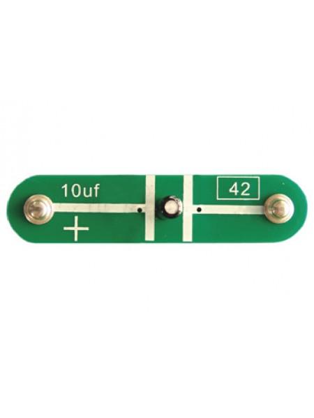 Деталь №42, Конденсатор электролитический 10 мкФ